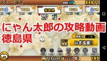 徳島県-攻略情報