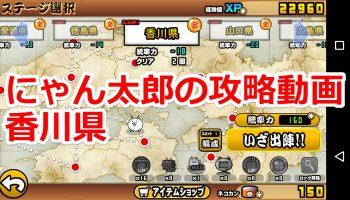 香川県-攻略情報