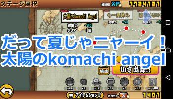太陽のkomachi Angel
