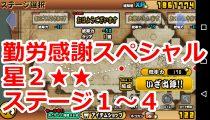 勤労感謝スペシャル星2★★1-4