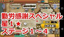 勤労感謝スペシャル星1★1-4