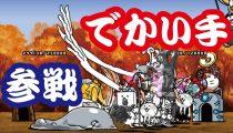 秋色シルバーウィーク【はるかな道-リベンジマッチ】