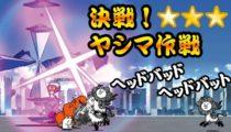決戦!ヤシマ作戦【星3★★★ステージ1~4】サムネイル