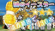 謎のイースター【星3★★★全6ステージ】サムネイル