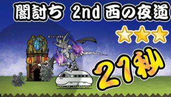 闇討ち 2nd【星3★★★西の夜道】クリアタイム21秒サムネイル